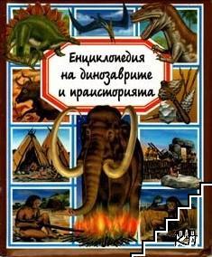 Енциклопедия на динозаврите и праисторията