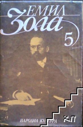 Избрани творби в шест тома. Том 5: Човекът Звяр, Доктор Паскал