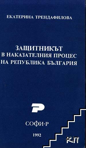 Защитникът в наказателния процес на Република България