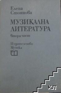Музикална литература. Част 2