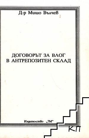 Договорът за влог в антрепозиторен склад