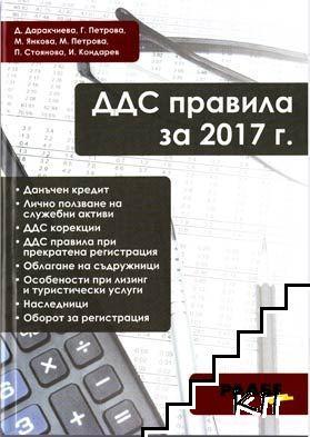 ДДС правила за 2017 г.