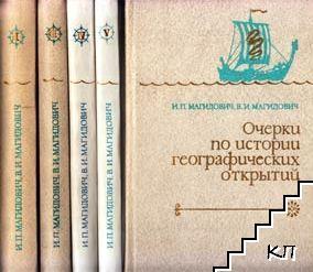 Очерки по истории географических открытий в пяти томах. Том 1-5
