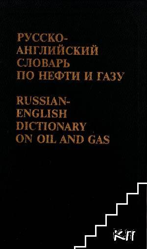 Русско-английский словарь по нефти и газу / Russian-English dictionary on oil and gas
