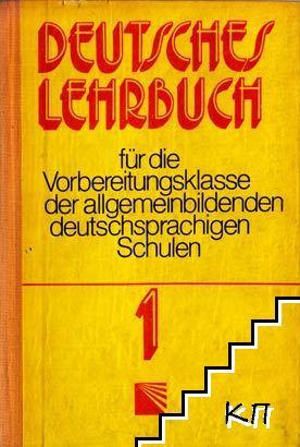 Deutsches Lehrbuch für die Vorbereitungsklasse der allgemeinbildenden deutschsprachigen Schulen. Teil 1