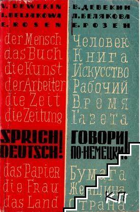 Говори по-немецки!