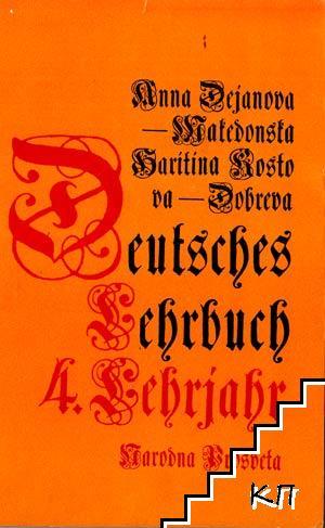 Deutsches Lehrbuch. 4 Lehrjahr
