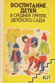 Воспитание детей в средней группе детского сада