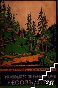 Ръководство за елементарно лесовъдство