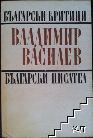 Български критици: Владимир Василев
