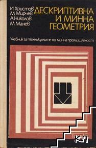 Дескриптивна и минна геометрия