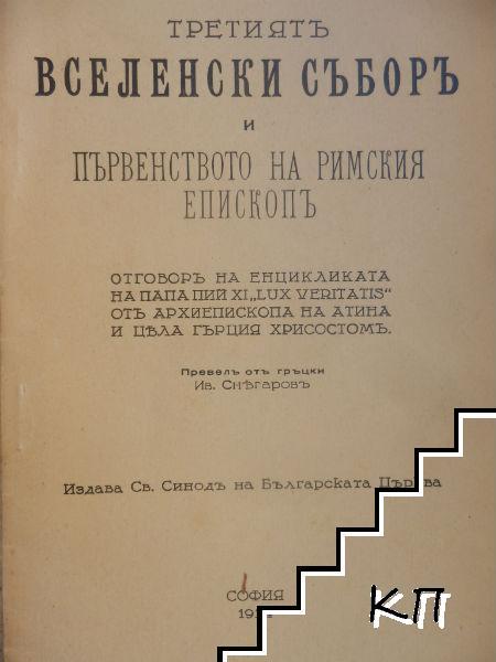 Третият вселенски съборъ и първенството на римския епископъ