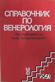 Справочник по венерология