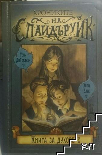 Хрониките на Спайдъруик. Книга 1: Книга за духовете
