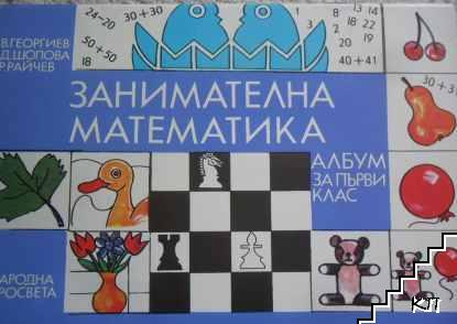 Занимателна математика. Албум за 1. клас