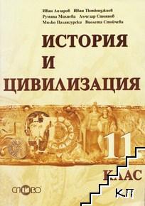 История и цивилизация за 11. клас