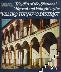 The Art of the National Revival and Folk Art in the Veliko Turnovo District