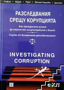 Разследвания срещу корупцията