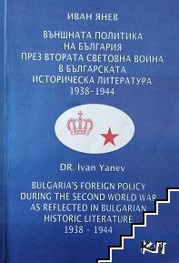 Външната политика на България през Втората световна война в българската историческа литература 1938-1944 г.