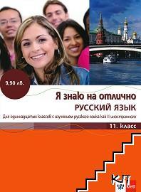 Я знаю на отлично русский язык. Помагало по руски език за 11. клас + CD