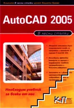 AutoCad 2005 в лесни стъпки