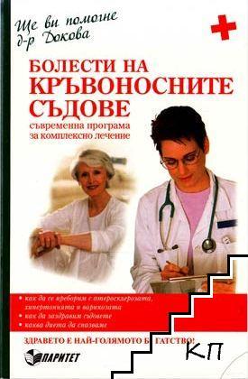 Болести на кръвоносните съдове: Съвременна програма за лечение