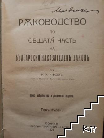 Углавно съдопроизводство за мировите и общите съдилища съ тълкванията му отъ Върховния касационенъ съдъ от 1880-1900 г.