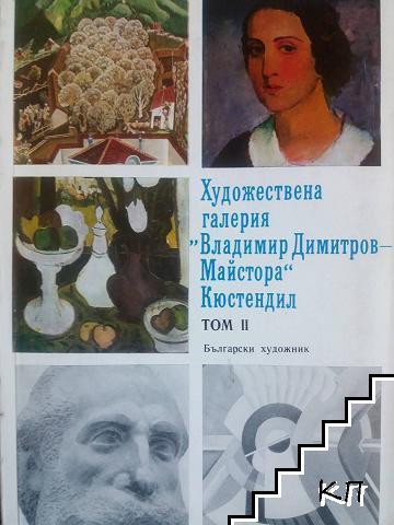 """Художествена галерия """"Владимир Димитров-Майстора"""" - Кюстендил. Том 2"""