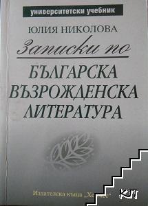Записки по българска възрожденска литература