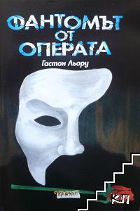 Фантомът от операта