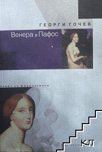 Венера в Пафос