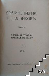 Съчинения на Т. Г. Влайковъ. Томъ 3-4