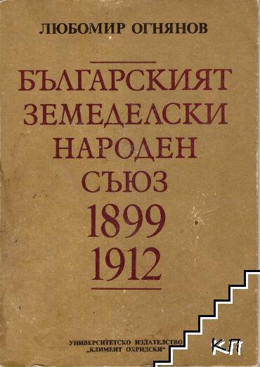 Българският земеделски народен съюз 1899-1912