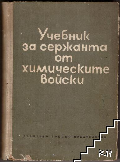 Учебник за сержанта от химическите войски