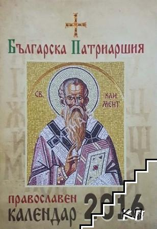 Православен календар 2016
