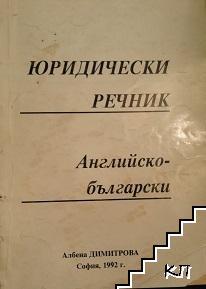 Юридически речник: Английско-български
