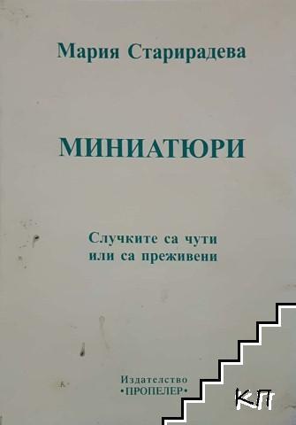 Миниатюри