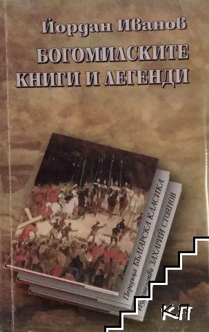 Богомилските книги и легенди