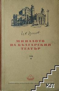 Миналото на българския театър. Том 2