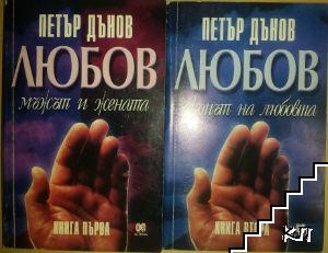 Любов. Книга 1-2