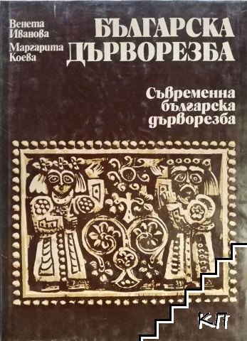 Българска дърворезба