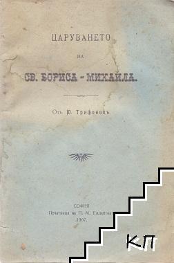 Царуването на Св. Бориса-Михаила