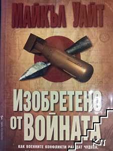 Изобретено от войната