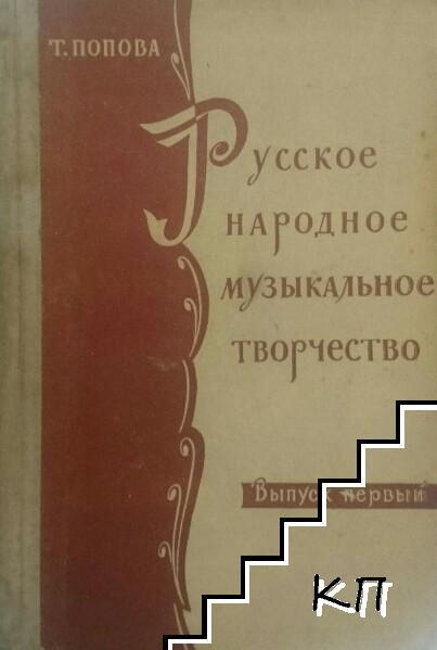 Русское народное музыкальное творчество. Том 1