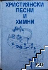 Християнски песни и химни