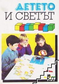Детето и светът