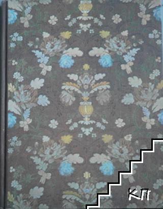 Lets Arts décoratifs russes. XIIIe - début du XXe siècle