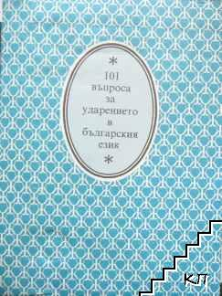 101 въпроса за ударението в българския език
