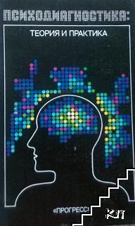 Психодиагностика: Теория и практика