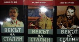 Векът на Сталин. Книга 1-3